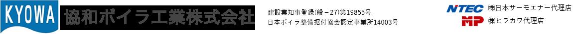 (株)日本サーモエナー代理店 協和ボイラ工業株式会社
